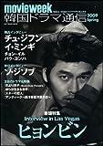 韓国ドラマ通信 2009 Spring