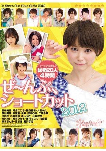 ぜ~んぶ、ショートカット2012 [DVD]