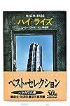 ハイーライズ (ハヤカワ文庫 SF 377)