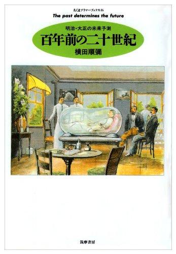 百年前の二十世紀―明治・大正の未来予測 (ちくまプリマーブックス)