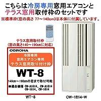 コロナ(CORONA) ウインドエアコン(冷房専用・おもに4.5~7畳用) ホワイト CW-1814(W) と テラス窓用取付枠(別売品) WT-8 お得なセット