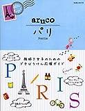 1 地球の歩き方 aruco パリ (地球の歩き方 aruco 1)