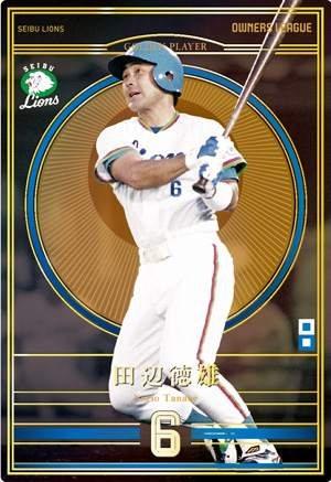 オーナーズリーグ21 OL21 ゴールデンプレーヤー GP 田辺徳雄 西武ライオンズ