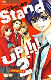 Stand UP!!!!(2) (フラワーコミックス)