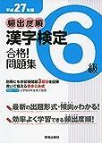 平成27年版頻出度順 漢字検定6級