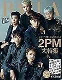 BAILA(バイラ)2016年11月号増刊 (表紙2PM) 特装版