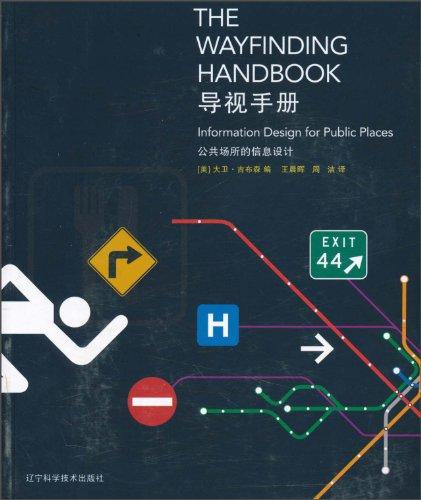 导视手册 公共场所的信息设计