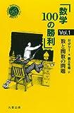 数学100の勝利 Vol.1 数と関数の問題 (シュプリンガー数学クラブ)