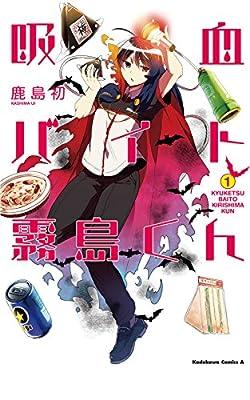 吸血バイト霧島くん(1)<吸血バイト霧島くん> (角川コミックス・エース)