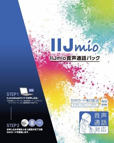 【IIJmio】音声通話付きSIMカード「みおふぉん」がAmazonで46%オフの1,750円(関東は送料無料)