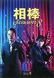 相棒 season 8 Vol.8(第13話~第14話) [レンタル落ち]