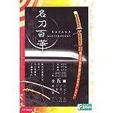 食玩 名刀百華 -KATANA MASTERWORKS- 全5種セット