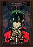 NECROMANCER(3) (シリウスKC)