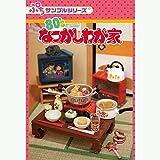 食玩 ぷちサンプルシリーズ 80's なつかしわが家 全8種セット