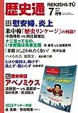 歴史通 2013年 07月号 [雑誌]