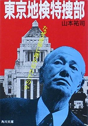 東京地検特捜部 (角川文庫 (6196))
