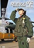 『よみがえる空 -RESCUE WINGS』公式ガイドブック 航空自衛隊 航空救難団の実力 (ホビージャパンMOOK 214)