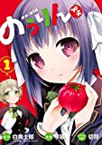 のうりん プチ 1巻 (デジタル版ビッグガンガンコミックス)