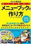 小さな飲食店 売上を伸ばすメニューブックの作り方 (CD-ROM付)