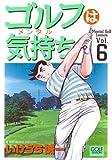ゴルフは気持ち 6 (ニチブンコミックス)
