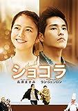 ショコラ DVD-BOX2 (8枚組)