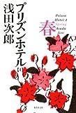 プリズンホテル 4 春 (集英社文庫)