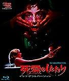 死霊のしたたり インテグラルバージョン(Blu-ray Disc)