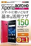 できるポケット au Xperia acro HD IS12S スマートに使いこなす基本&活用ワザ 150