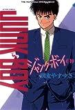 ジャンク・ボーイ : 9 (アクションコミックス)