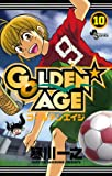 GOLDEN★AGE(10) (少年サンデーコミックス)