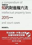 判例付き 知的財産権六法2015 平成27年版