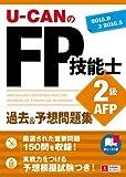 '15~'16年版 U-CANのFP技能士2級・AFP 過去&予想問題集 (ユーキャンの資格試験シリーズ)