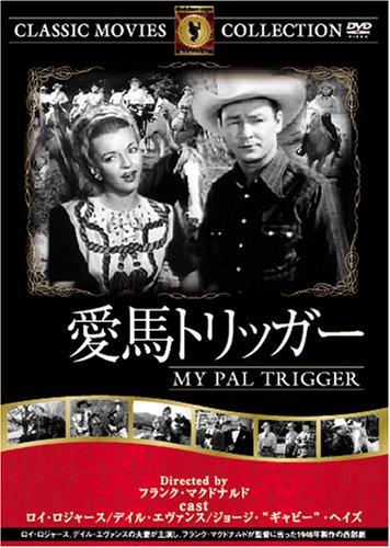 愛馬トリッガー [DVD] FRT-220