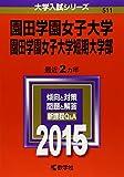 園田学園女子大学・園田学園女子大学短期大学部 (2015年版大学入試シリーズ)