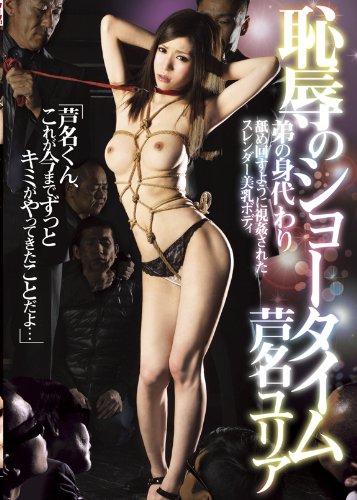 恥辱のショータイム 芦名ユリア [DVD]
