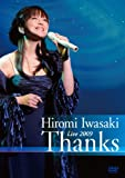 岩崎宏美 LIVE 2009~Thanks [DVD]