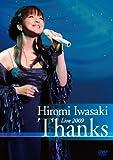 岩崎宏美コンサートツアー 2009~Thanks~ [DVD]