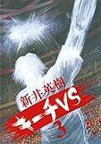 キーチVS(3) (ビッグコミックス)