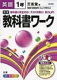 中学教科書ワーク 三省堂版 NEW CROWN 英語1年
