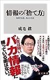 情報の「捨て方」 知的生産、私の方法 (角川新書)