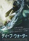 ディープ・ウォーター [DVD]
