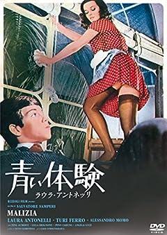 青い体験 <無修正版 /> [DVD]