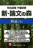 司法試験予備試験 新・論文の森 刑法下