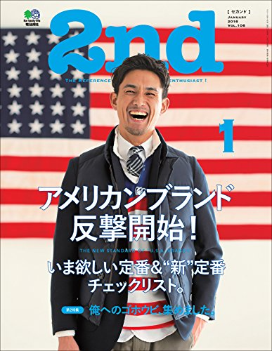 2nd(セカンド) 2016年1月号 Vol.106[雑誌]