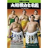 大相撲力士名鑑〈平成26年度〉