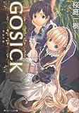 GOSICK‐ゴシック‐ (角川ビーンズ文庫)