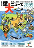重大ニュース 2009年中学入試用―社会&理科の時事問題対策!