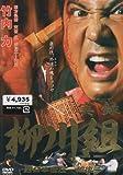 実録 柳川組2 [DVD]