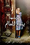 Baynama Yanaam Al Aalam (Mornings in Jenin (Arabic ed): (Arabic edition)