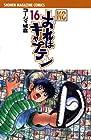 おれはキャプテン 第16巻 2008年03月17日発売